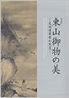 特別展 東山御物の美 —足利将軍家の至宝— [図録]