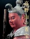 高野山開創1200年記念 高野山の名宝 [図録]