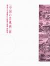 『中国の洋風画』展 明末から清時代の絵画・版画・挿絵本
