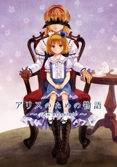 アリスのための物語 ~An Alicetail~