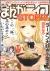 まんがライフSTORIA vol.15
