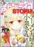 まんがライフSTORIA(ストーリア) Vol.22