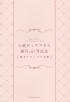 小説ディアプラス 創刊50号記念 書き下ろしプチ文庫