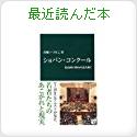 utatanenekoの最近読んだ本