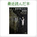 mauloa-naniの最近読んだ本