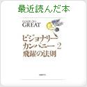 Takuya Shojiの最近読んだ本