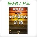 kazuの最近読んだ本
