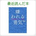 わわんの最近読んだ本