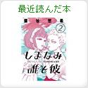 櫻笠鈴森の最近読んだ本