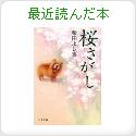 はりゅうみぃの最近読んだ本