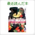 みゅうあーの最近読んだ本