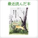 taraの最近読んだ本