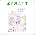 toko1130の最近読んだ本