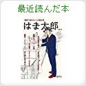 ぴぃの最近読んだ本