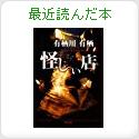 okikuの最近読んだ本