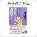 小原なお美の最近読んだ本
