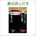 ambi@oitaの最近読んだ本