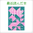 monet-snowの最近読んだ本