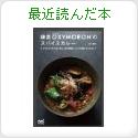 じゅのの最近読んだ本