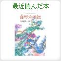 ごろちゃんの最近読んだ本