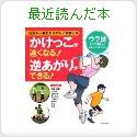 aozora.kazの最近読んだ本