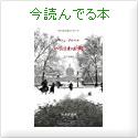 utatanenekoの今読んでる本