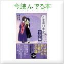 toko1130の今読んでる本