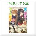 ぐだぐだ@ひらひらの今読んでる本