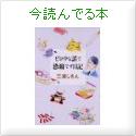 さかちの今読んでる本