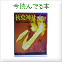 T.Luminousの今読んでる本