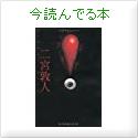 nananの今読んでる本