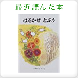 ツキノの最近読んだ本