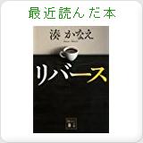 せいこの最近読んだ本