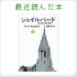 戸田健太朗の最近読んだ本