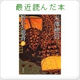 弥七の最近読んだ本