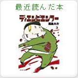 四郎の最近読んだ本