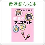 Emiko Moritaの最近読んだ本