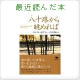 1の最近読んだ本