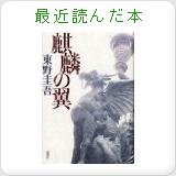 Miyuの最近読んだ本