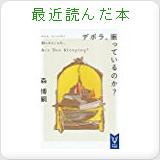 かみーおの最近読んだ本