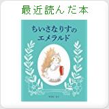 なおの最近読んだ本