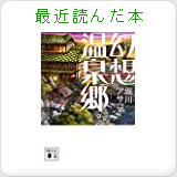 nakajiの最近読んだ本
