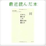 ともみの最近読んだ本