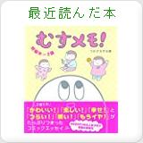 ブチャラティ@覚悟はできてるの最近読んだ本