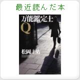 sayankoの最近読んだ本
