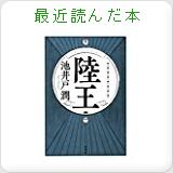 Anzuの最近読んだ本