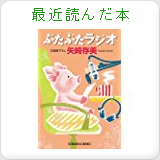 uluの最近読んだ本