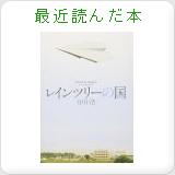 **杏の最近読んだ本