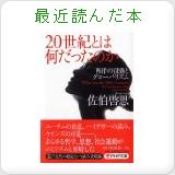 ayakoの最近読んだ本