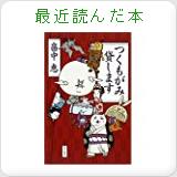 名駿司の最近読んだ本